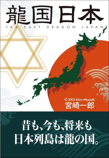 NEW! 「龍国日本」改訂版、をアマゾンKindleから電子出版しまし... 龍国日本!日本列島